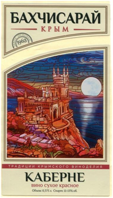 Этикетки для крымских вин